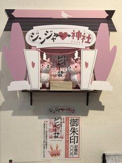 ジンジャー神社 アトラクション2.jpg