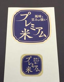 プレミアムシール.jpg