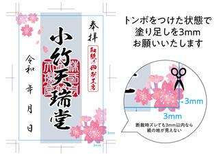 入稿データご注意事項-03.jpg