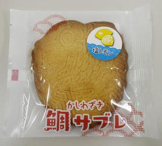 塩レモンサブレ.jpg