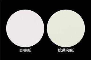 紙色_アートボード 1.jpg